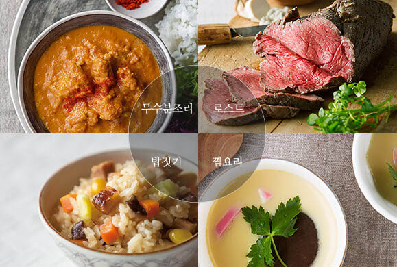 料理の楽しさを、この鍋が教えてくれた。イメージ写真