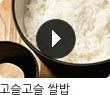 고슬고슬 쌀밥